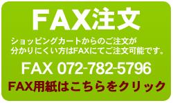 ファックス注文