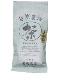 無農薬 上煎茶(緑茶)